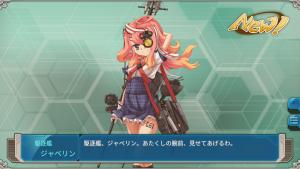 駆逐艦ジャベリン