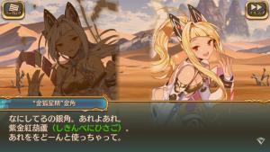 西遊記2章-1攻略金角・銀角の登場【アカシックリコード攻略】