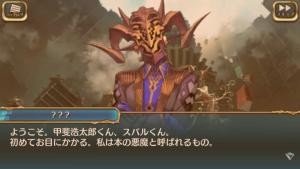 本の悪魔の登場・紙魚との戦い【アカシックリコード攻略】