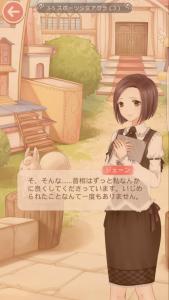 3章キャンディと星の海・スポーツ少女アウラ【ミラクルニキ攻略】