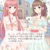 4章デザイナーのお茶会:4恋愛体質のスー(4)【ミラクルニキ攻略】