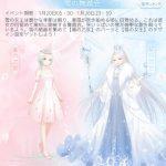 【ミラクルニキ攻略】期間限定雪の舞踏会で雪の女王と雪の乙女を手に入れる