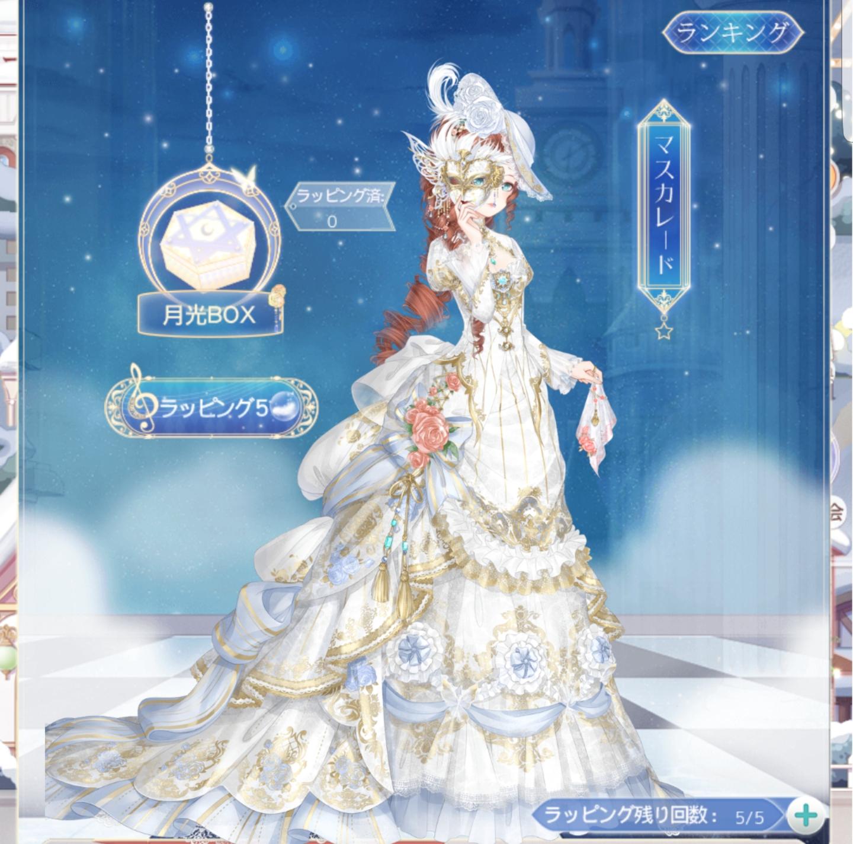 ミラクルニキの仮面舞踏会の手に入るコーデと夢の羽飾りを効率よく集めるには