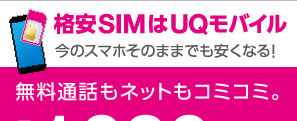 UQモバイル料金表の見方について料金確認や料金体系を分かりやすく