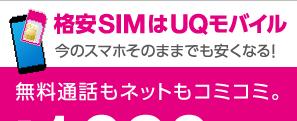 UQモバイルのバンドは?対応機種については他社の物でも大丈夫?
