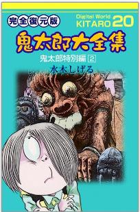 ゲゲゲの鬼太郎六期1話から見れるサイトは?無料視聴も可能?アニメ全部見れる?