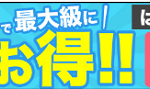 ebookjapanとは?支払い方法やログインしなくても0円で見れる漫画も
