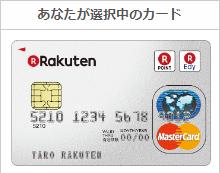 楽天カードの新規入会ポイント受け取りはいつ?受け取れないのを防ぐには?