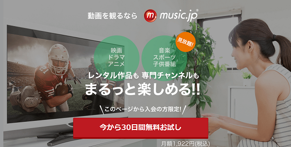 music.jp無料登録