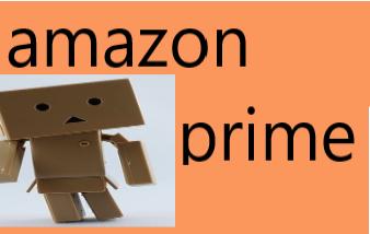 Amazonプライム会員になるには?値段と支払い方法について調べてみた!