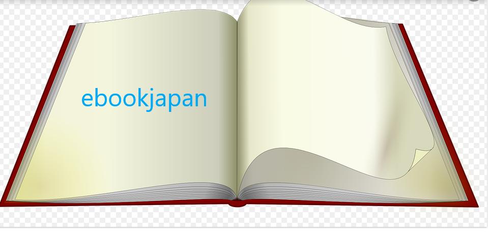 ebookjapanとは?0円購入もできる?週末クーポンや5のつく日を使いお得に買おう