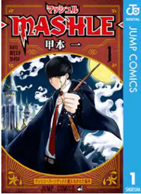マッシュル漫画1話から最新話8巻までのあらすじや評価は?面白いのか?